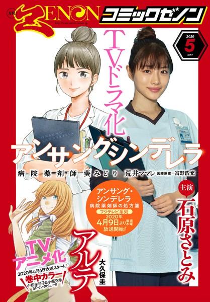 月刊コミックゼノン