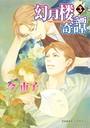 幻月楼奇譚 (3)
