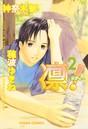 凛-RIN-! (2)