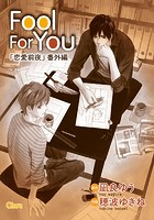 Fool For You【電子限定版】(単話)