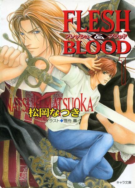 FLESH & BLOOD 1【SS付き電子限定版】