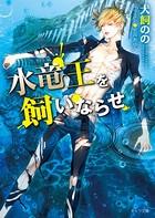 水竜王を飼いならせ 暴君竜を飼いならせ (3)【SS付き電子限定版】