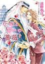 花嫁と誓いの薔薇 砂楼の花嫁 2【SS付き電子限定版】