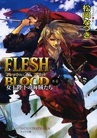 FLESH & BLOOD外伝