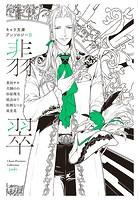 キャラ文庫アンソロジー II 翡翠 [美しい彼]番外編【分冊版】