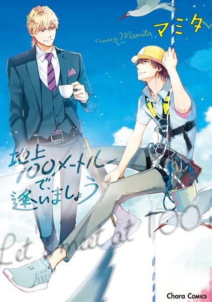 【恋愛 BL漫画】地上100メートルで、逢いましょう