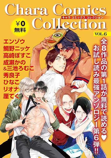【無料作品 BL漫画】CharaComicsCollectionVOL.6