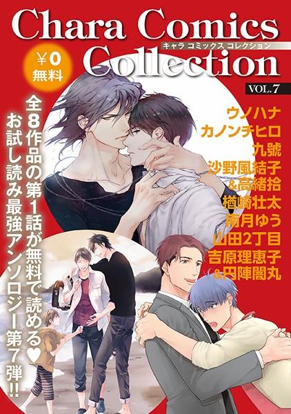 【無料作品 BL漫画】CharaComicsCollectionVOL.7