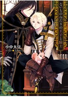 ないものねだりの王子と騎士