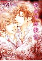 桜の下の欲情