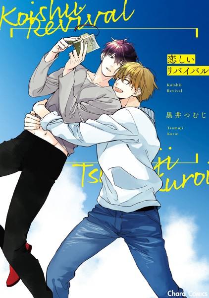 【恋愛 BL漫画】恋しいリバイバル