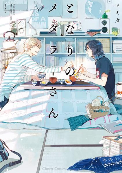【恋愛 BL漫画】となりのメタラーさん