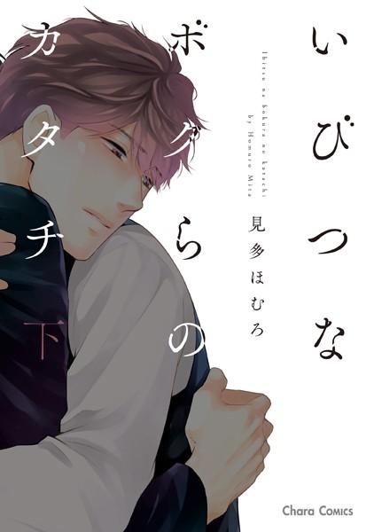 【恋愛 BL漫画】いびつなボクらのカタチ