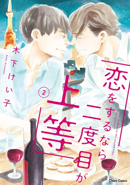【恋愛 BL漫画】恋をするなら二度目が上等