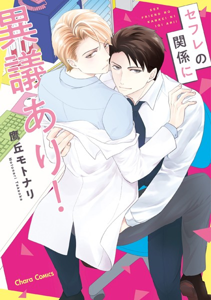 【恋愛 BL漫画】セフレの関係に異議あり!
