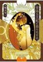 雪降る王妃と春のめざめ 花降る王子の婚礼 2【SS付き電子限定版】