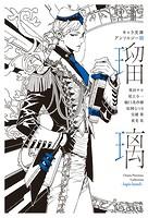 キャラ文庫アンソロジー III 瑠璃 [初恋をやりなおすにあたって]番外編【分冊版】