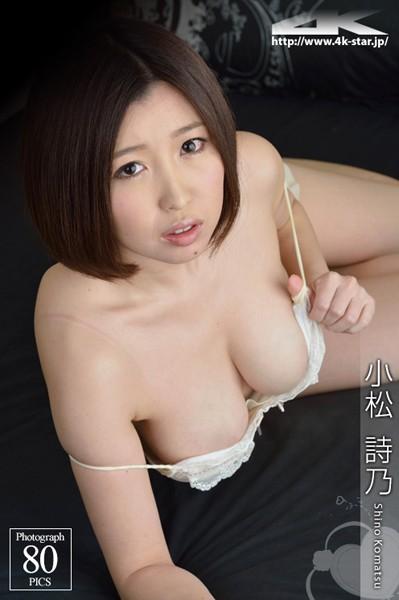 小松詩乃 水着(ホワイト)