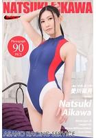 愛川菜月 競泳水着