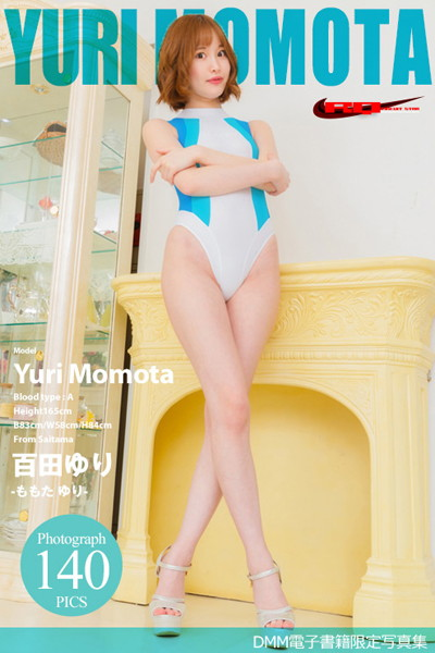 百田ゆり写真集 Vol.3 競泳水着編