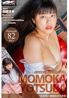 四葉杏果写真集 Vol.4 ファミレスコスプレ編