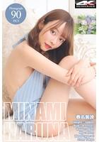 春名美波写真集 Vol.6 DTを〇すセーター編