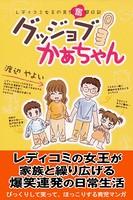 グッジョブかあちゃん〜レディコミ女王の育児奮闘日記〜