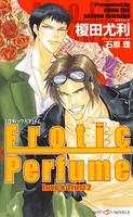 Erotic Perfume Love&Trust 2 【イラスト付】