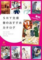 SHY文庫 春のおすすめカタログ 【無料】
