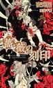 薔薇の刻印 【イラスト付】