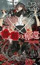 薔薇の奪還 【イラスト付】