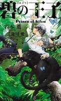 Prince of Silva