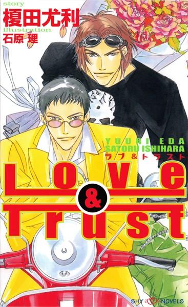 Love&Trust 【イラスト付】