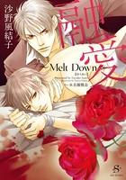 融愛 〜Melt Down〜