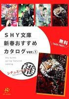 SHY文庫 新春おすすめカタログ