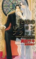 花嫁のピジョンブラッド