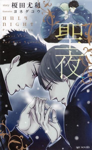 聖夜 -榎田尤利作品集-