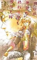 明日が世界の終わりでも-榎田尤利作品集-【合冊版】