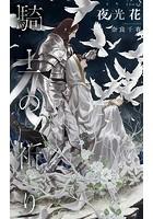 騎士の祈り 【イラスト付】