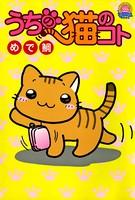 うちの猫のコト