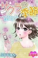 サクラの季節 〜インチキメールと運命の恋〜