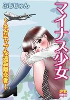 マイナス少女〜ネガティブな遠距離恋愛〜