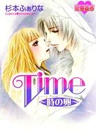 Time 〜時の卵〜