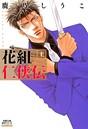 花組仁侠伝 上 分冊版 9