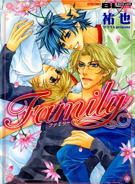 Family 分冊版 1