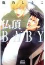 仏頂BABY 分冊版 4