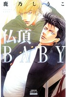 仏頂BABY 分冊版 8