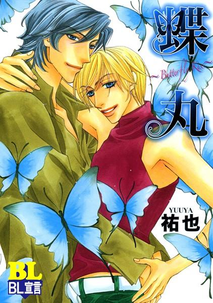 蝶丸〜Butterfly Kiss〜 : 1