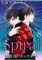 Spiral〜異端のカンケイ。〜 8