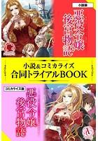 悪役令嬢後宮物語 小説&コミカライズ合同トライアルBOOK